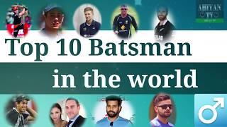 Top 10 batsman in the world
