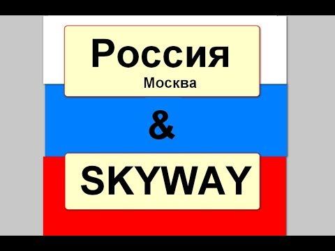 SkyWay будет активно использоваться в России