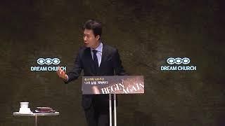 2017년 10월 22일 안산 꿈의교회 김학중목사 주일 낮 말씀