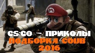 CS:GO - ПРИКОЛЫ (ПОДБОРКА COUB 2016) [#1]