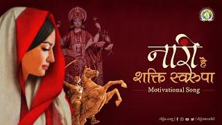 Nari Hai Shakti Swarupa | नारी है शक्ति स्वरुपा - Part 2/2 | DJJS Bhajan
