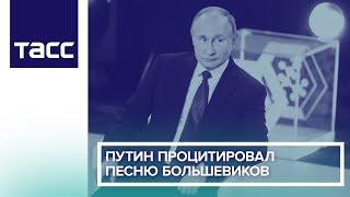 Путин процитировал песню большевиков