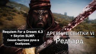 Requiem For a Dream 4.3 + Skyrim SLMP. Самая быстрая рука в Скайриме. Начало похождений.