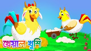 Bangla Nursery Rhymes & Baby Songs