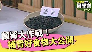 顧腎大作戰!補腎好食物大公開【57健康同學會】第464集 2012年