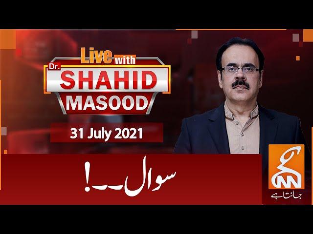 Live with Dr. Shahid Masood | GNN | 31 July 2021