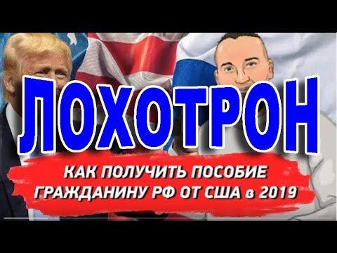 Как получить пособие гражданину России от США - Это ЛОХОТРОН!
