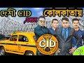দেশী CID বাংলা PART 19 Kolkata Investigation Comedy Video Online Funny New Bangla Video 2019