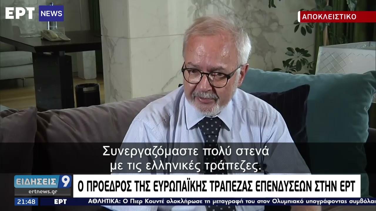 Ο Βέρνερ Χόγιερ σε μια αποκλειστική συνέντευξη στην ΕΡΤ