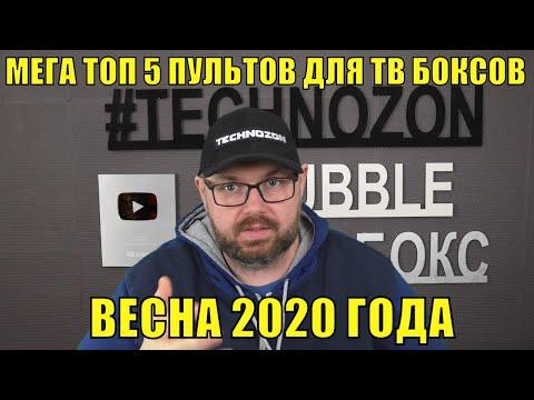 МЕГА ТОП 5 ПУЛЬТОВ ДЛЯ ТВ БОКСОВ ВЕСНЫ 2020 ГОДА. ОБЗОРЫ И ССЫЛКИ