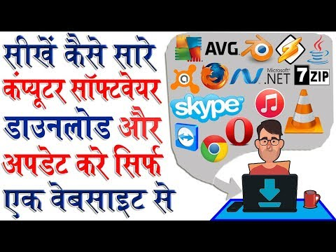 Free Download and Update All Software from one Website│सभी सॉफ्टवेयर को अपडेट और डाउनलोड करे