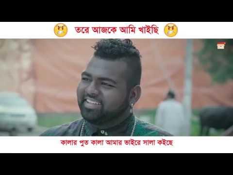 কালার পুত কালা আমার ভাইরে ডাকোস শালা mon bodol afran nisho mehazabien bangka natok 1080p