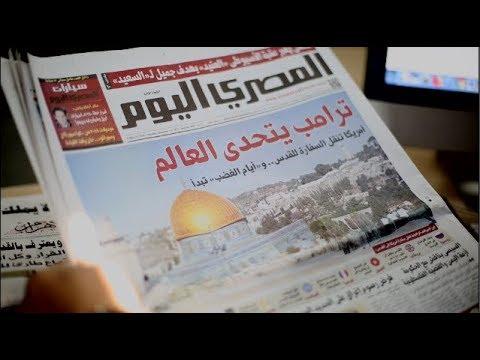 «تفكك العرب.. فضاعت القدس».. غضب بالأوساط الدولية لقرار ترامب