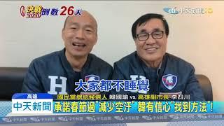 20191216中天新聞 同框Partner「李四川」直播! 韓國瑜力拚年輕選票
