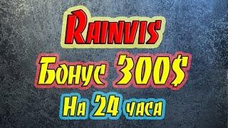 Rainvis.Com - Rainvis Бонус 300$