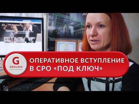 Отзыв ООО «ГлавЭкспертЦентр», Воронеж