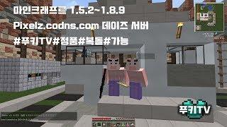 마인크래프트 1.5.2 데이즈 서버 백화 싸움 영상 (Feat.semi4K)