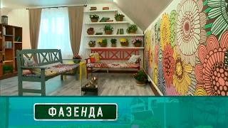Фазенда - Гостиная «наулице». Выпуск от19.02.2017