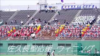 佐久長聖応援「ウイニング」PL学園応援歌 2016.07.21
