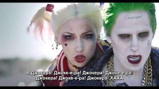 Клип Харли Квин - Я люблю Джокера! Джокера!