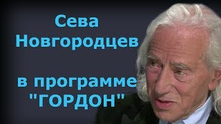 Сева Новгородцев.