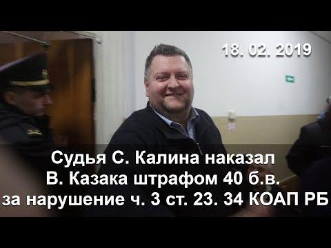 18.02.2019_Прысуд КАЗАКУ