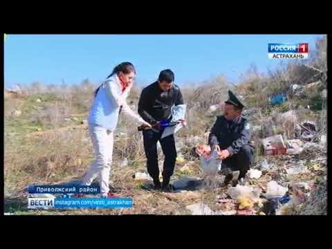 О несанкционированной свалке твердых коммунальных отходов в Астраханской области