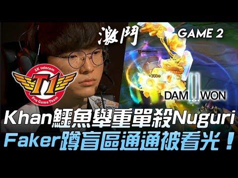 SKT vs DWG Khan鱷魚舉重單殺Nuguri Faker蹲盲區通通被看光!Game 2