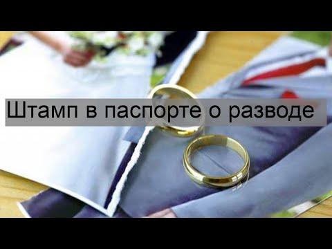 Штамп в паспорте о разводе