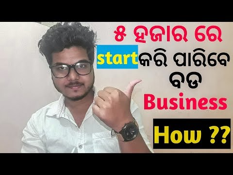 mp4 Business Ideas Odisha, download Business Ideas Odisha video klip Business Ideas Odisha