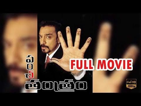 Download Panchatantram Telugu Full Comedy Movie HD || Kamal Hassan || Simran || Ramya Krishnan || TFC Comedy HD Mp4 3GP Video and MP3
