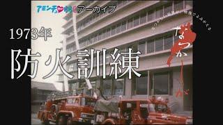 1973年の防火訓練【なつかしが】