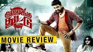 Thilluku Thuttu Review | Santhanam | Tamil Movie Updates