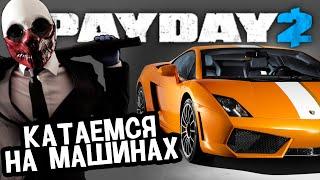 PAYDAY 2 - УГОН И ЕЗДА АВТОМОБИЛЕЙ - The Car Shop Heist - Машины в PAYDAY