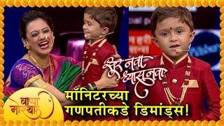 Sur Nava Dhyas Nava | Ganpati Special Episode | सुरांच्या मंचावर होणार विघ्नहर्त्याचे आगमन!