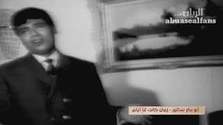 اغاني حصرية أبوبكر سالم زمان كانت لنا أيام تحميل MP3