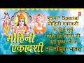 video baru - मोहिनी एकादशी Mohini Ekadashi Special Bhajans I Vishnu Amritwani, Dhun, Aarti, Ganesh Mantra, Bhajan