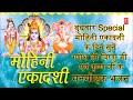 watch video - मोहिनी एकादशी Mohini Ekadashi Special Bhajans I Vishnu Amritwani, Dhun, Aarti, Ganesh Mantra, Bhajan