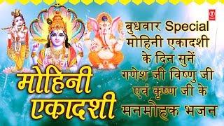 gratis download video - मोहिनी एकादशी Mohini Ekadashi Special Bhajans I Vishnu Amritwani, Dhun, Aarti, Ganesh Mantra, Bhajan
