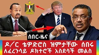 Dr. Tewodros response to French doctors