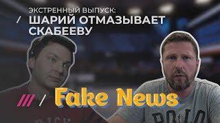 Шарий о «мертвой девочке» в эфире России 1 и пропаганде федеральных каналов