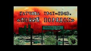 """Гатчина 1941-1943. """"Новый порядок"""""""