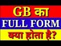 GB ka full form kya hai | full form of gb | gb full form | full form gb | gb of full form |giga byte