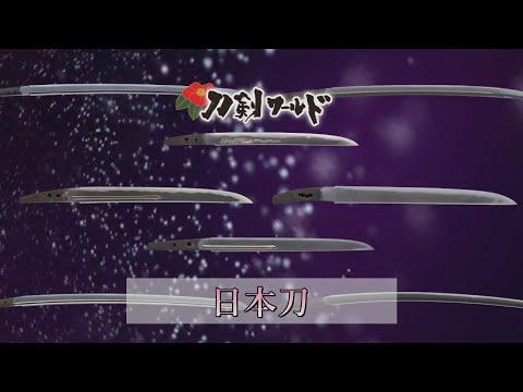 日本刀|YouTube動画
