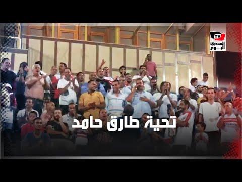 جماهير الزمالك تحيي طارق حامد ومحمد عواد قبل مواجهة الاتحاد السكندري بكأس مصر