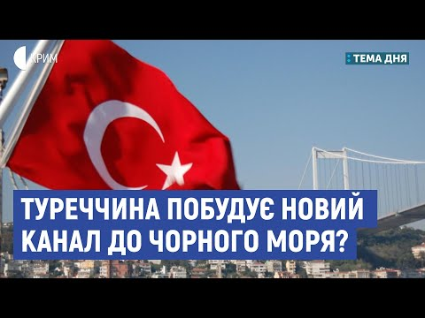 Туреччина побудує новий канал до Чорного моря? | Семиволос, Устименко | Тема дня