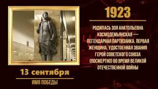 13 сентября в военной истории