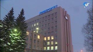 Новгородский государственный университет ждут преобразования