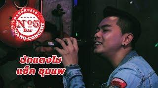 แซ็ค ชุมแพ - บักแตงโม (Cover วงฮันแนว) [Live@No.5 Bar Nano Concert]