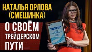 Наталья Орлова (Смешинка) о своем трейдерском пути.